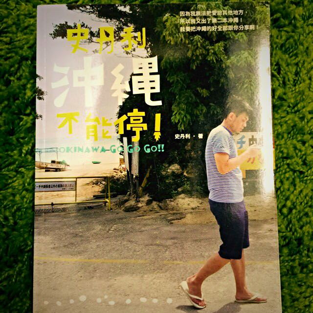 史丹利 沖繩不能停 日本旅遊書🎌