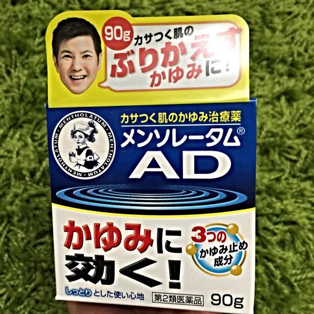「全新」曼秀雷敦AD軟膏 藍色90g