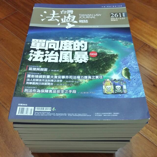 台灣法學雜誌(總共27本)