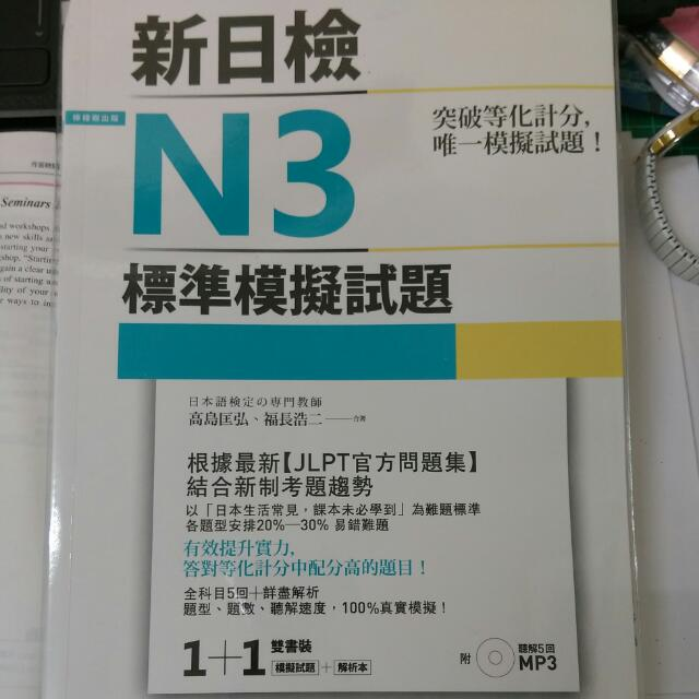 新日檢N3標準模擬試題