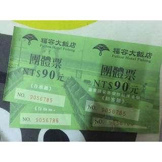 (兩張100)福隆海水浴場門票