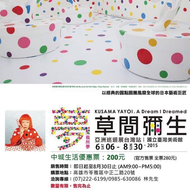 (台中場)國立台灣美術館草間彌生展