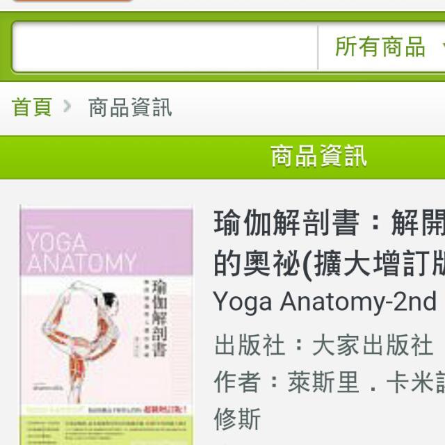 (徵)瑜伽解剖書