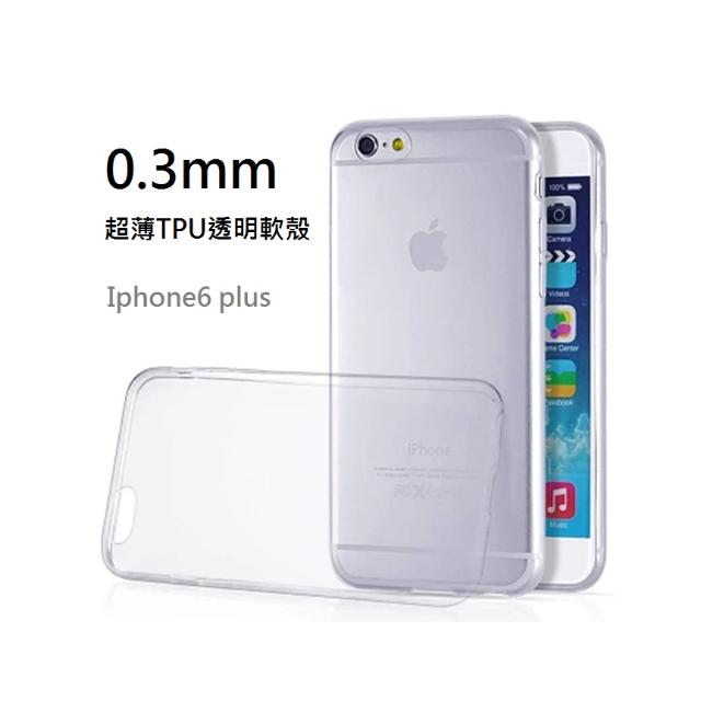 iphone 6 plus 超薄透明殼 TPU 矽膠套 保護套 手機殼 軟套