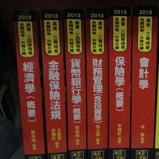 高考金融保險書籍全套