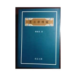 憲法學釋論 陳新民