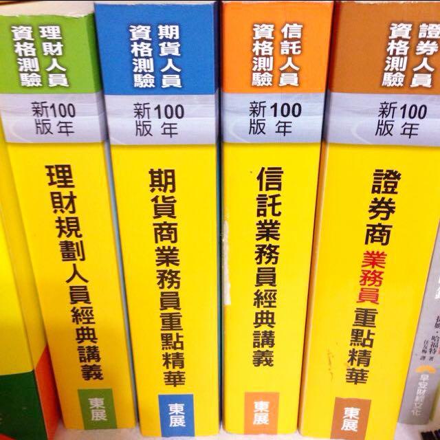 考取各式金融證照用書