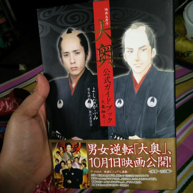 Ooku Movie Visual Book
