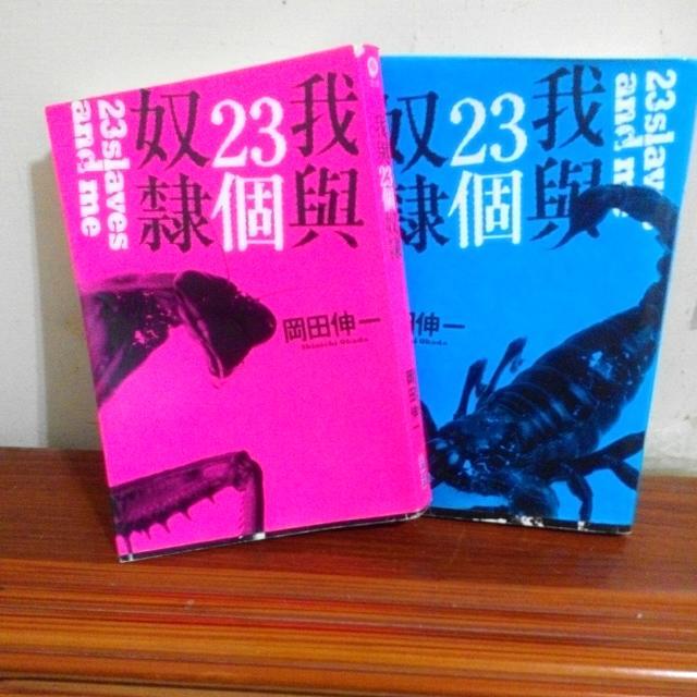 我與23個奴隸 岡田伸一 二手日本翻譯小說 上下集