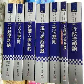 志光 行政書籍