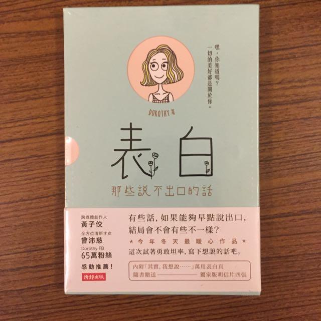 (全新)2015新書 表白