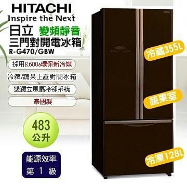 日立電冰箱