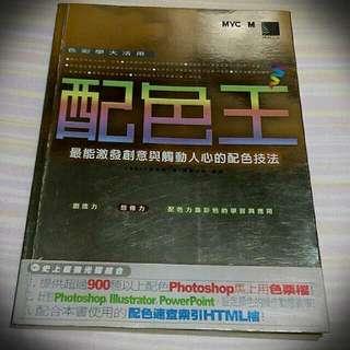 «配色王»博碩文化出版
