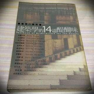 «建築學的14道醍醐味» 日文版原名:建築學的教科書