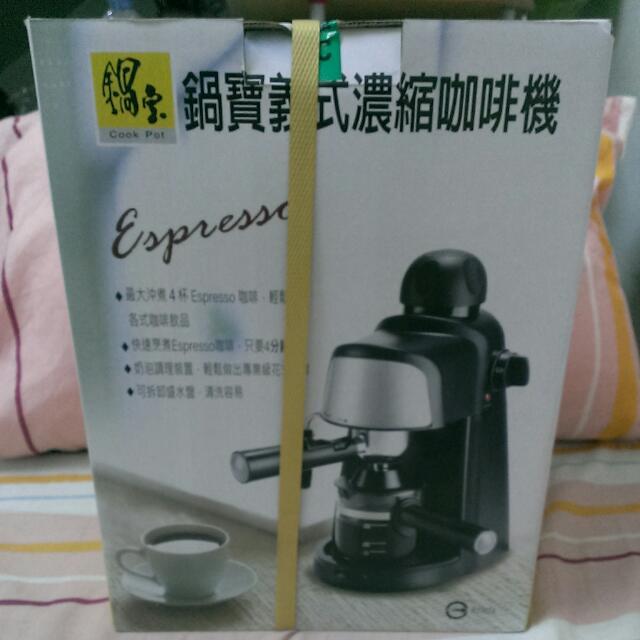 (保留中)鍋寶義式濃縮咖啡機