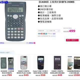 工程計算機【CASIO】FX-350MS