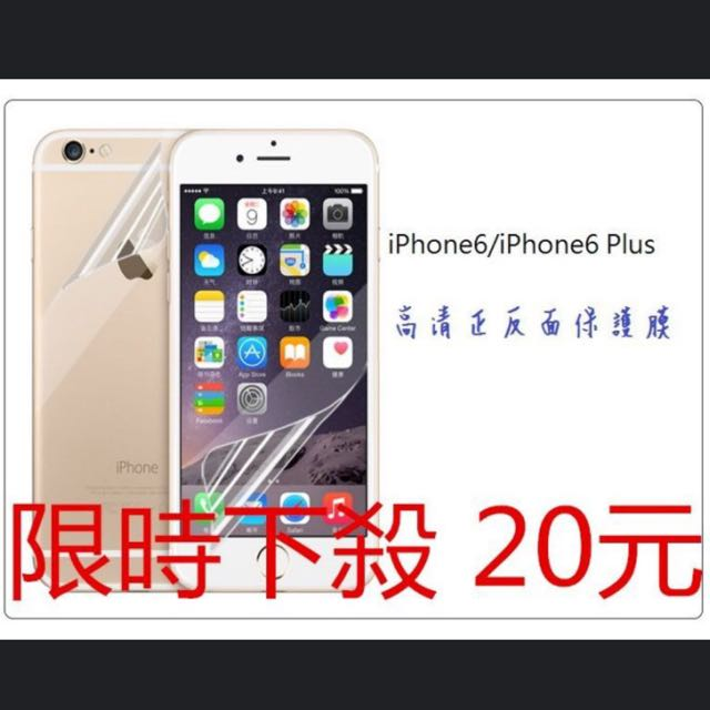 iPhone 6 / iPhone 6 Plus 高清正反保護貼