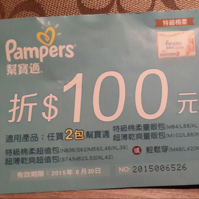 幫寶適折價券,買本人賣場之幫寶適尿布一箱,就免費贈送折價券$100元,只有一張,要買要快哦....