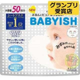 Kose 高絲 光映透 嬰兒肌 面膜 日本製造-維他命C透白 BABYISH 光映透(50入)另有雪肌粹