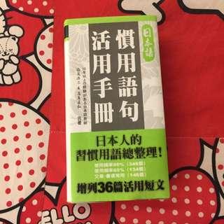 日語慣用語句全新