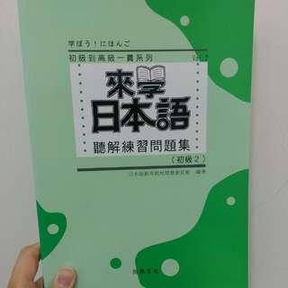 (保留中)來學日本語-初級2 聽解練習問題集