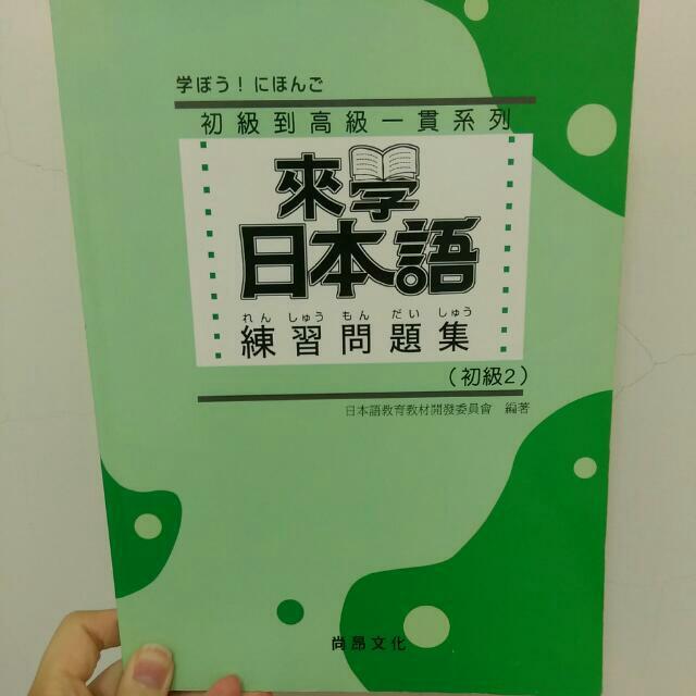 (保留中)來學日本語-初級2 練習問題集