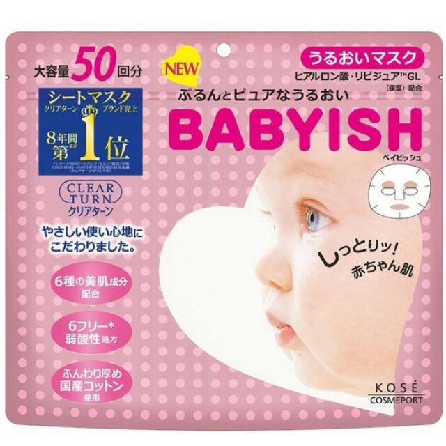 Kose 高絲 光映透 嬰兒肌 面膜 日本製造-玻尿酸潤澤 BABYISH 光映透(50入)另有雪肌粹