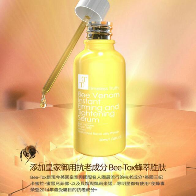 TT面膜 蜂萃加強緊緻精華液