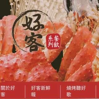 【台北】好客2人燒肉吃到飽+啤酒暢飲