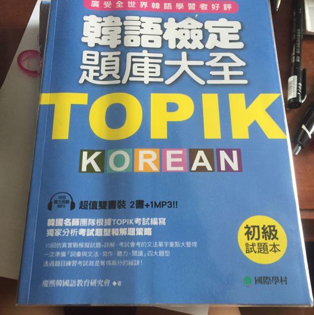 韓語初級檢定 國際學村  定價:550