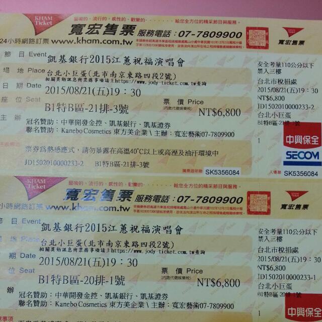 江惠,臺北演唱會