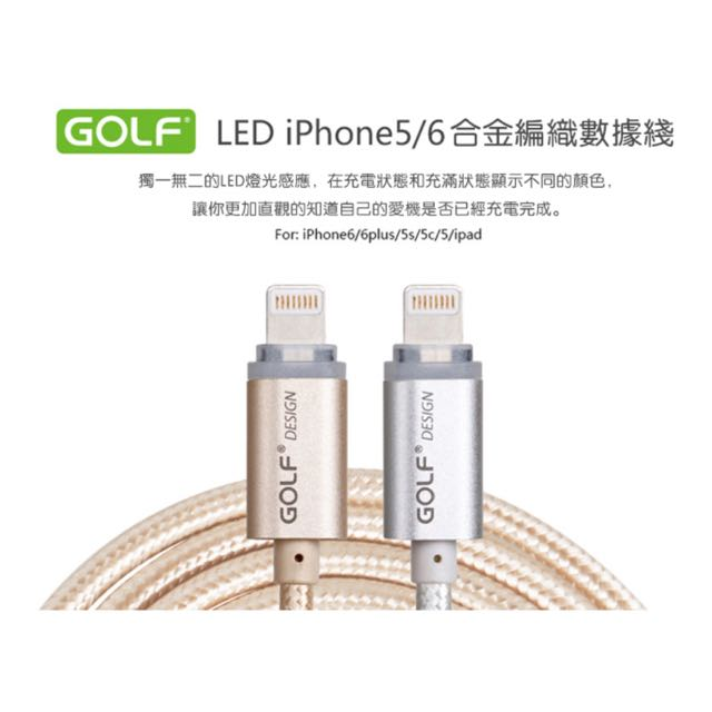 Iphone金屬感編織線 一米長💖