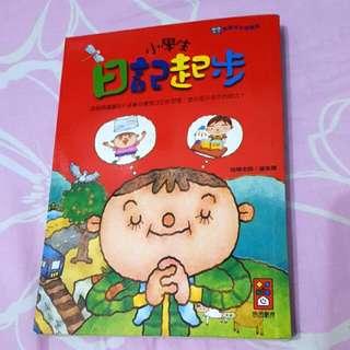 兒童用書 小學生 日記起步(有注音)