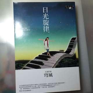 小說-日光旋律