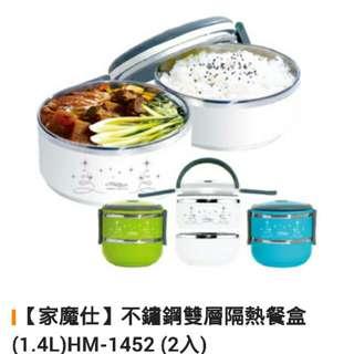 【家魔仕】不鏽鋼雙層隔熱餐盒(1.4L)