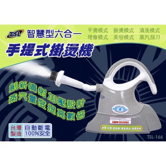 新潮流6合1手提式掛燙機(TSL-166)