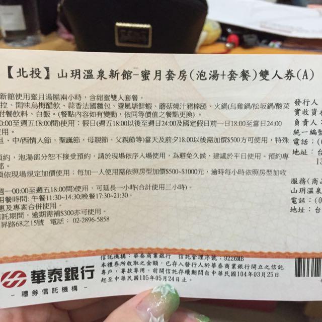 北投 山玥溫泉新館 蜜月套房 泡湯 套餐 雙人 旅展購入-1050524