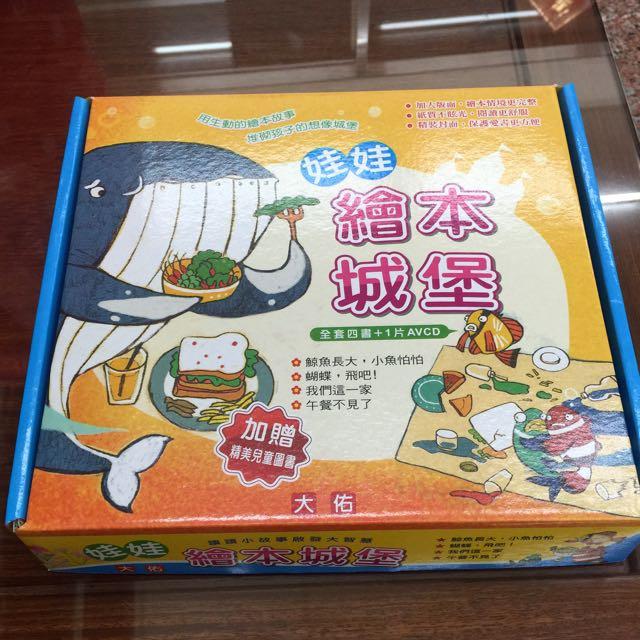 寶寶童書 全套四書+1片AV CD