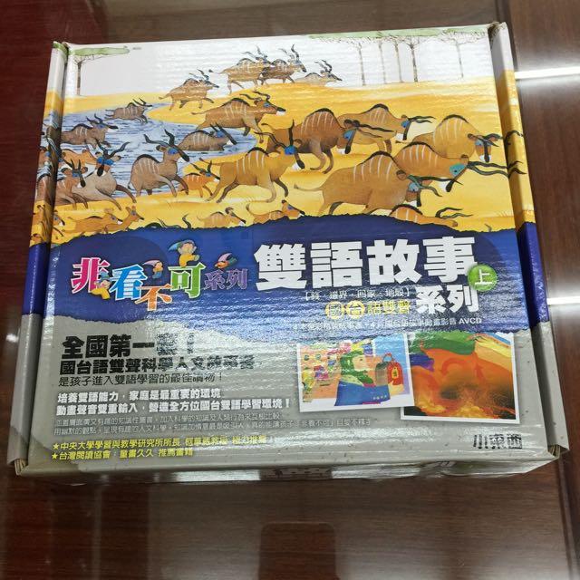 寶寶童書 全套四書+4片AV CD