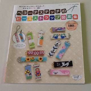 Beaded Accessories Making Book