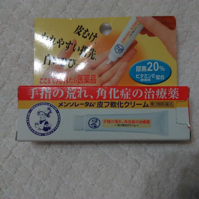 日本曼秀雷敦手指裂痕治療藥