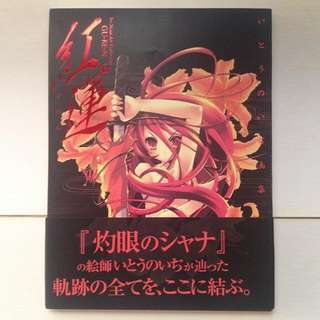 Ito Noizi Art Collection Guren artbook