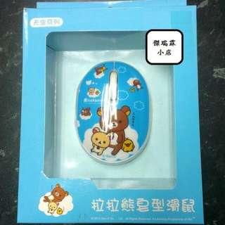 拉拉熊 (懶懶熊 輕鬆熊 鬆弛熊) 皂形滑鼠