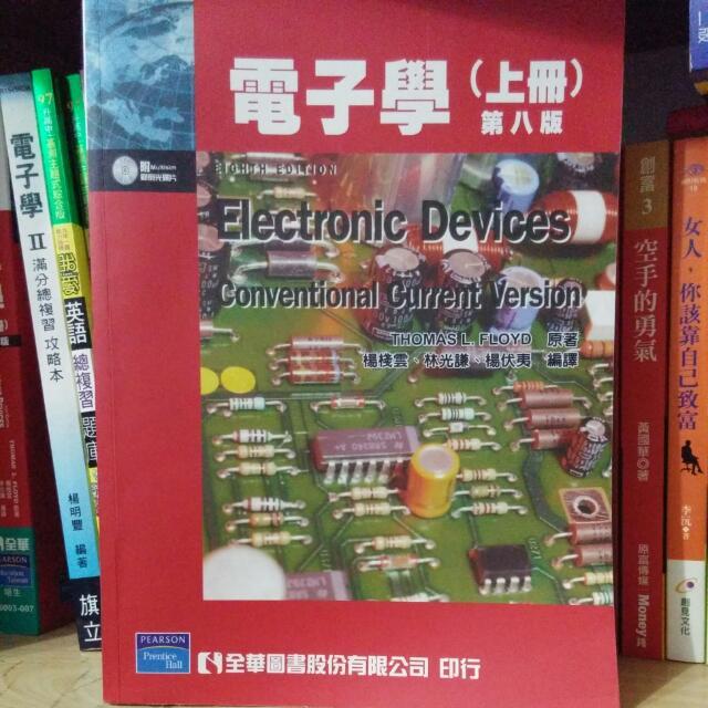 電子學(上冊)第八版