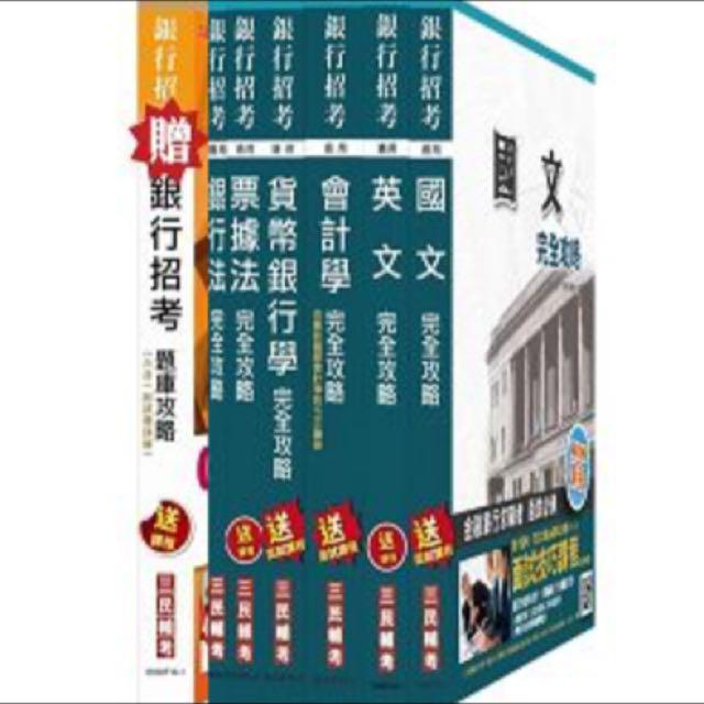 (降)104 銀行招考 近全新
