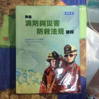 消防與災害防救法規精粹 國考 消防考試用書