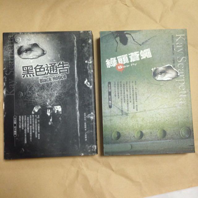 女法醫史塔佩卡10「黑色通告」、12「綠頭蒼蠅」小說,共2本