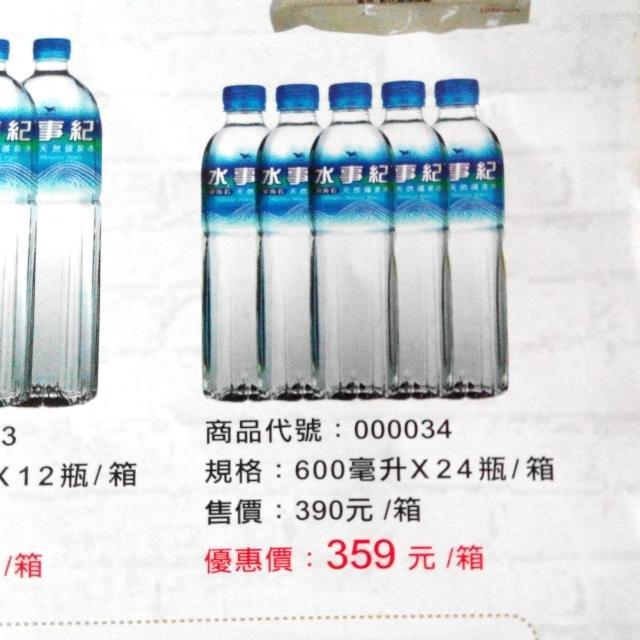 一瓶14.9元 600ml (24瓶含運359元)統一 水世紀 礦泉水