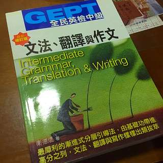全民英檢中級 文法、翻譯與作文