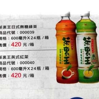 一瓶17.5元 (24瓶含運420元)茶裏王 無糖綠茶 英式紅茶